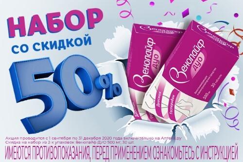 Купить Набор венолайф дуо 0,5 n30 табл п/плен/оболоч закажи 2 упаковки со скидкой 50% цена
