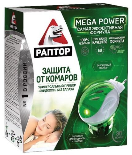 Прибор+жидкость от комаров повышенной эффективности 30 ночей