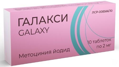 Купить Галакси цена