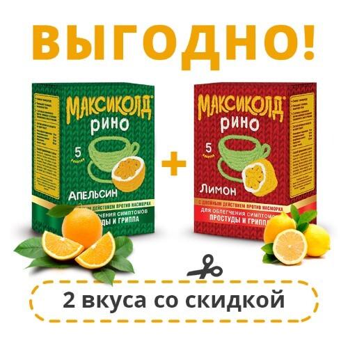Купить Набор жаропонижающее максиколд рино с парацетамолом (лимон + апельсин ) -  со скидкой цена