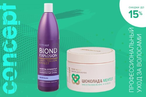 Купить Spa hair набор  concept  сияние цена