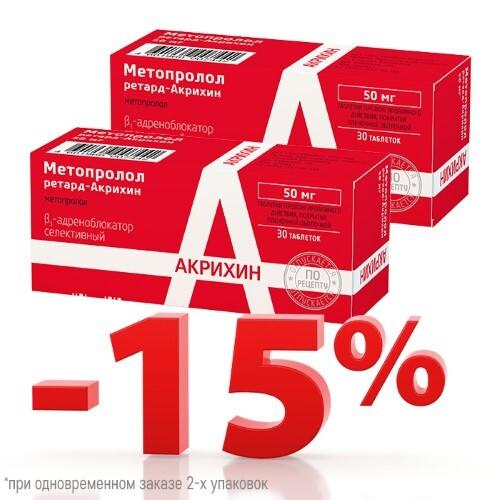 Купить Набор метопролол ретард-акрихин 0,05 n30 табл пролонг п/плен/оболоч закажи 2 упаковки со скидкой 15% цена