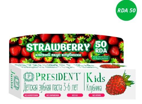 Купить Kids strawberry 3-6 зубная паста со вкусом клубники без фтора 50мл цена