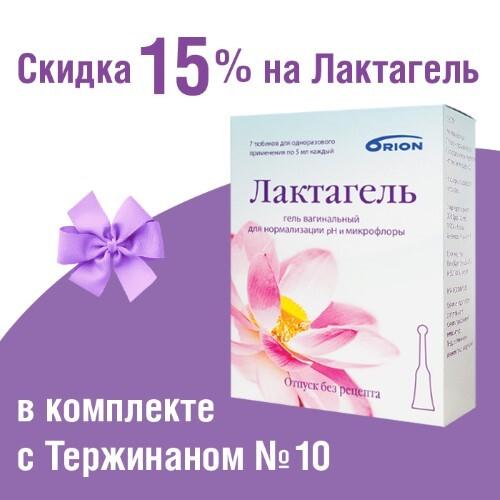 Купить Набор лактагель гель вагинальный 5мл n7 тюб со скидкой 15% при покупке вместе с тержинан n10 табл ваг цена