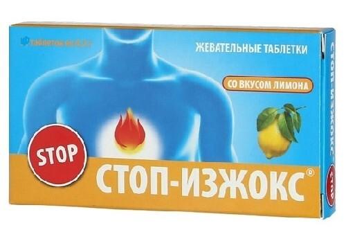 Купить СТОП-ИЗЖОКС СО ВКУСОМ ЛИМОНА N15 ЖЕВ ТАБЛ цена