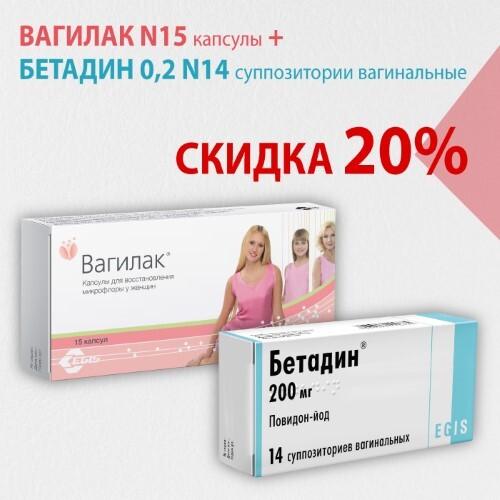 Купить Набор вагилак n15 капс+бетадин 0,2 n14 супп ваг со скидкой 20% цена