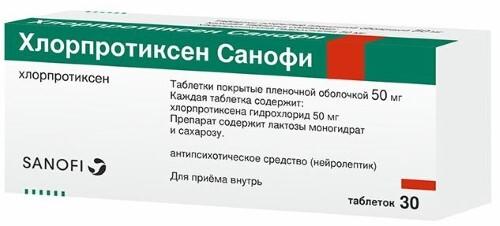 Купить Хлорпротиксен санофи 0,05 n30 табл п/плен/оболоч цена