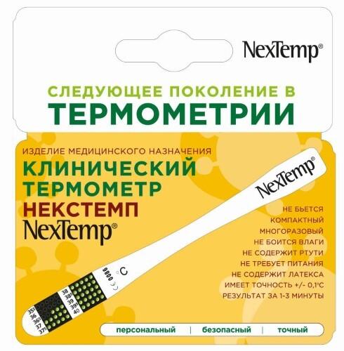 Купить ТЕРМОМЕТР NEXTEMP КЛИНИЧЕСКИЙ/КАРТОЧКА ДЛЯ ХРАНЕНИЯ цена