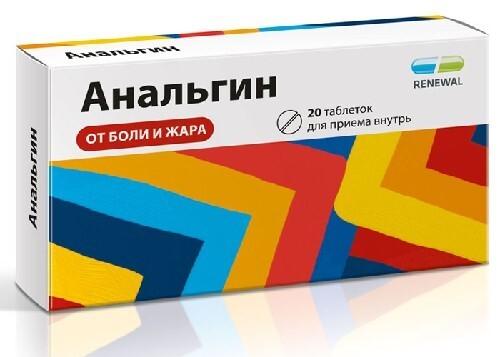Купить Анальгин 0,5 n20 табл инд/уп /renewal/ цена