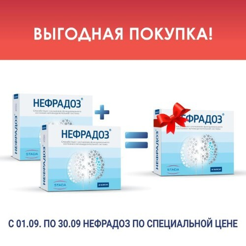 Купить Набор нефрадоз n60 капс - 3 уп. по выгодной цене цена