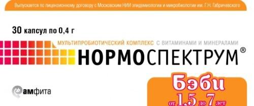 Купить Нормоспектрум бэби цена