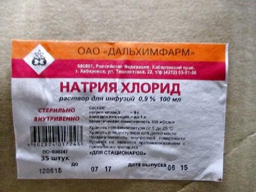 Купить Натрия хлорид цена