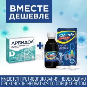 Купить Набор №2 для детей: профилактика и лечение орви (арбидол + коделак бронхо эликсир 200мл) - по специальной цене цена