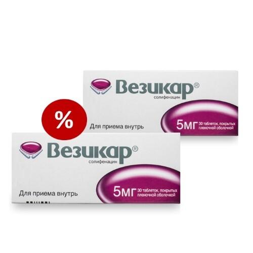 Купить Набор везикар 5 мг 30 таблеток 2 уп. по специальной цене! цена