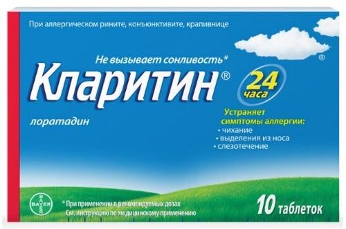 Купить КЛАРИТИН 0,01 N10 ТАБЛ цена
