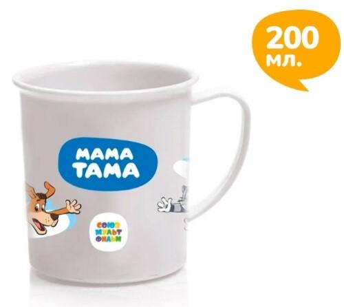 Купить МАМА ТАМА КРУЖКА ДЕТСКАЯ 200МЛ/БЕЛАЯ цена