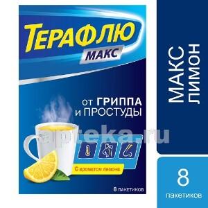 Купить Макс порошок для приготовления раствора для приема внутрь лимонный цена
