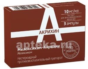 Мелоксикам-акрихин 0,01/мл 1,5мл n3 амп р-р в/м