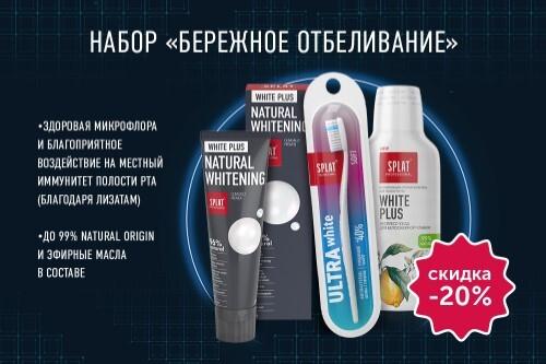 Купить Professional набор «splat бережное отбеливание с лизатами бифидобактерий» цена