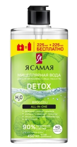 Купить Broccoli мицеллярная вода 225мл/промо цена