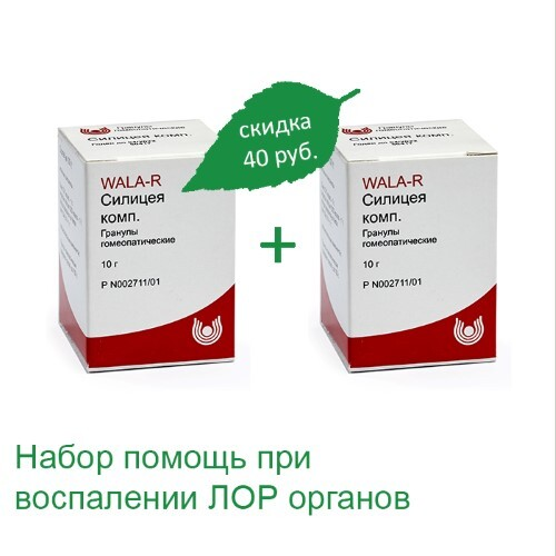 Купить Набор силицея помощь при воспалении лор органов - по спецальной цене! цена
