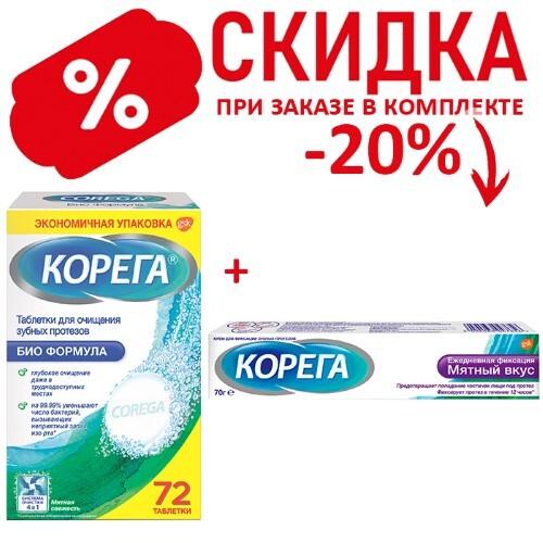 Купить Набор корега биоформула таблетки для очищения зубных протезов n72 + корега экстра крем д/фикс з/протезов сильн/ мятн 70,0 закажи цена