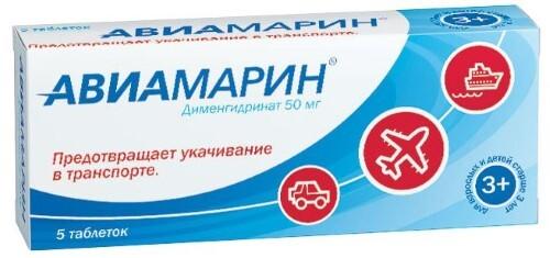 Купить Авиамарин цена