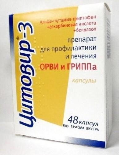 Купить ЦИТОВИР-3 N48 КАПС /БЛИСТ/ цена