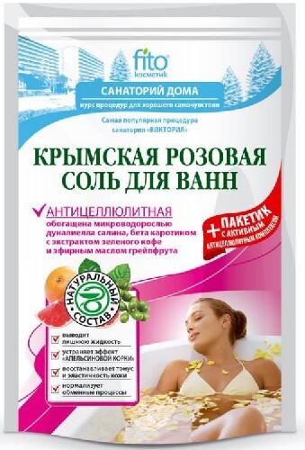 Купить Соль для ванн крымская розовая антицеллюлитная 530,0 цена
