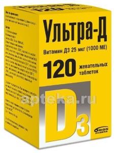 Ультра-д витамин д3
