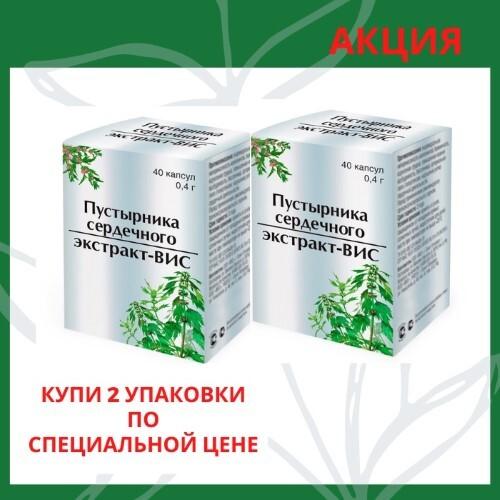 Купить Набор пустырника сердечного экстракт-вис n40 капс закажи 2 упаковки со скидкой цена
