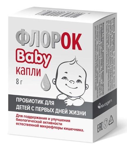 Купить Флорок baby капли цена