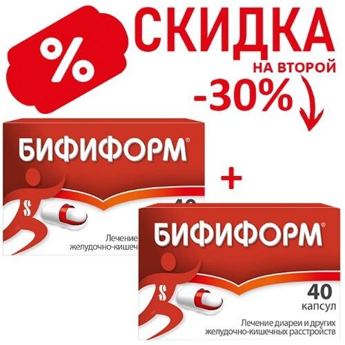 Купить Набор бифиформ n40 капс кишечнораствор закажи со скидкой 30% на второй товар цена
