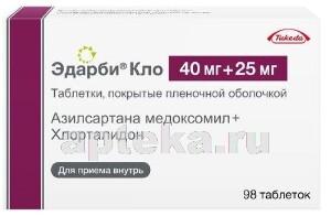 Купить ЭДАРБИ КЛО 0,04+0,025 N98 ТАБЛ П/ПЛЕН/ОБОЛОЧ цена