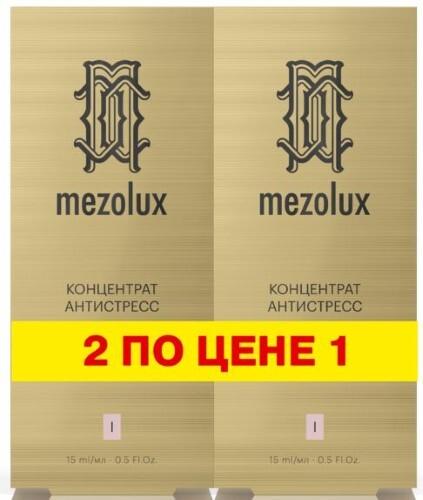 Купить Mezolux концентрат-антистресс 15мл /1+1/ цена