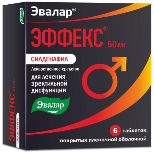 Купить Эффекс силденафил 0,05 n6 табл п/плен/оболоч цена