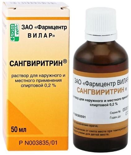 Купить САНГВИРИТРИН 0,2% 50МЛ Р-Р цена