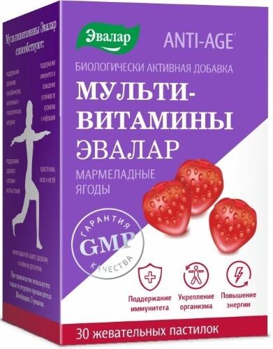 Купить Мультивитамины мармеладные ягоды цена