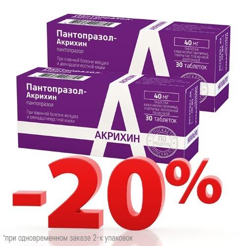 НАБОР ПАНТОПРАЗОЛ-АКРИХИН 0,04 N30 ТАБЛ КИШЕЧНОРАСТВОР П/ПЛЕН/ОБОЛОЧ закажи 2 упаковки со скидкой 20%