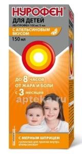 Купить НУРОФЕН Д/ДЕТ СУСП 0,1/5МЛ 150МЛ /АПЕЛЬСИН/ цена