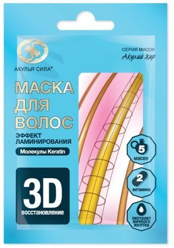 Купить Акулий жир маска для волос эффект ламинирования 25мл цена