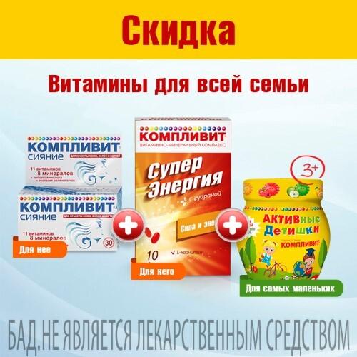 Купить Набор витамины компливит для всей семьи - по специальной цене цена