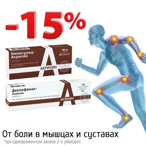 НАБОР НИМЕСУЛИД-АКРИХИН 0,1 N20 ТАБЛ + ДИКЛОФЕНАК-АКРИХИН 1% 40,0 ГЕЛЬ Д/НАРУЖ/ТУБА/ закажи со скидкой 15%