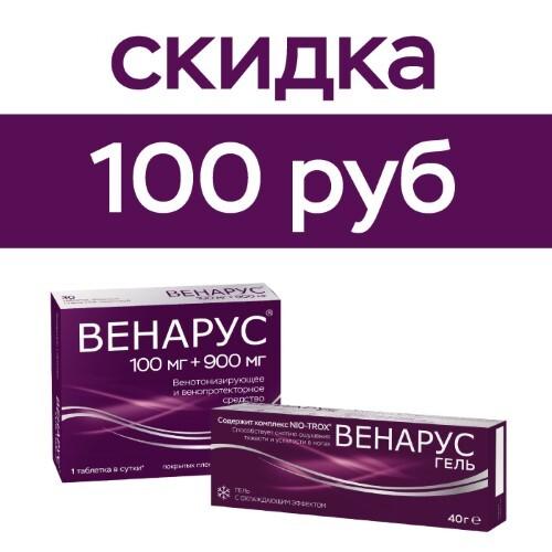 Купить Набор венарус 0,1+0,9 n30 табл + венарус гель 40,0 - со скидкой 100 рублей цена