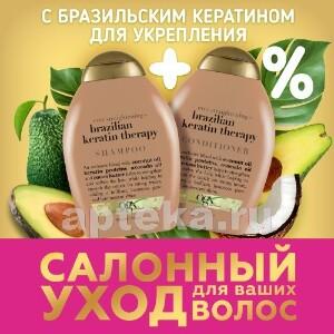 Купить Набор ogx® с бразильским кератином для укрепления волос цена