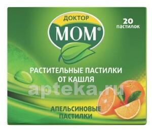 Купить N20 пастилки /апельсин/ цена