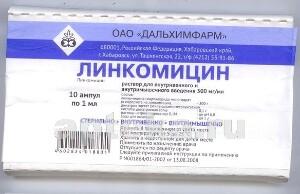 Купить Линкомицин цена