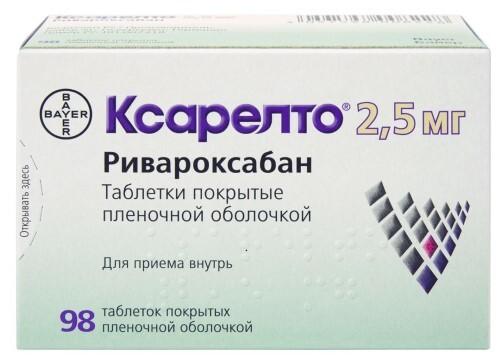 Купить КСАРЕЛТО 0,0025 N98 ТАБЛ П/ПЛЕН/ОБОЛОЧ цена