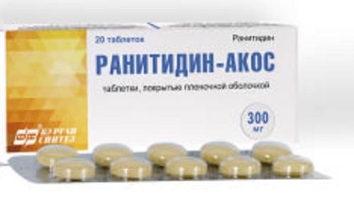 Ранитидин-акос