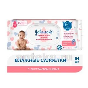 Купить JOHNSONS BABY ВЛАЖНЫЕ САЛФЕТКИ НЕЖНАЯ ЗАБОТА N64 цена